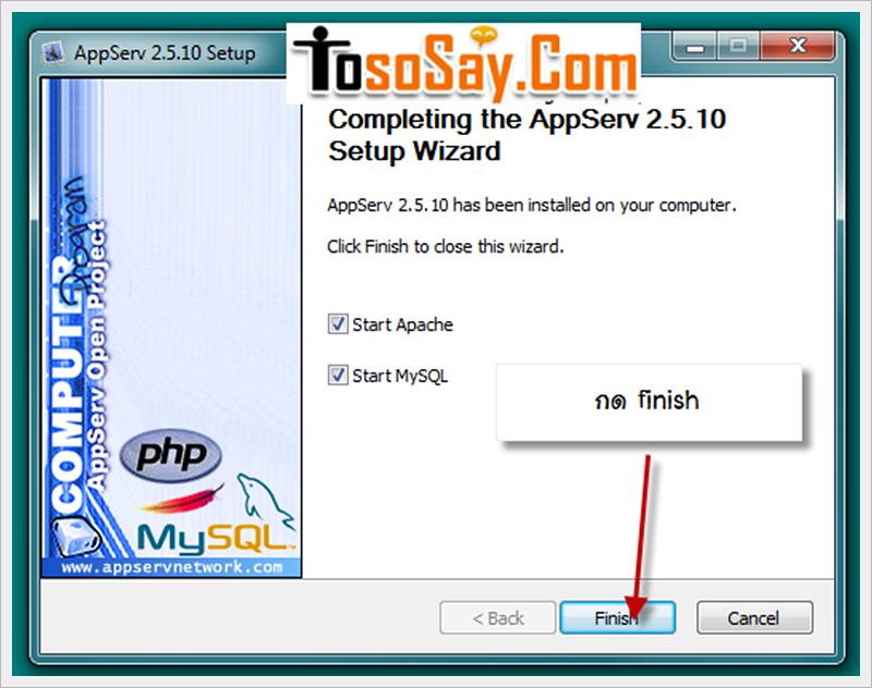 วิธีติดตั้งโปรแกรม appserv