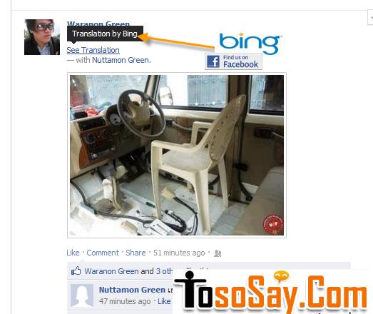 แปลภาษา ในสถานะเฟสบุ้ค