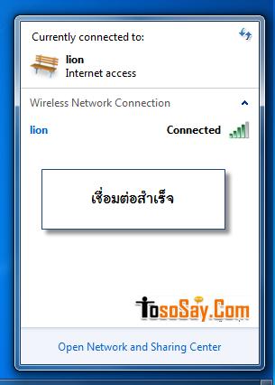 วิธีแก้ปัญหาเชื่อมต่ออินเตอร์เน็ตไม่ได้
