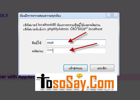 วิธีเข้าสู่ระบบใช้งาน phpmyadmin