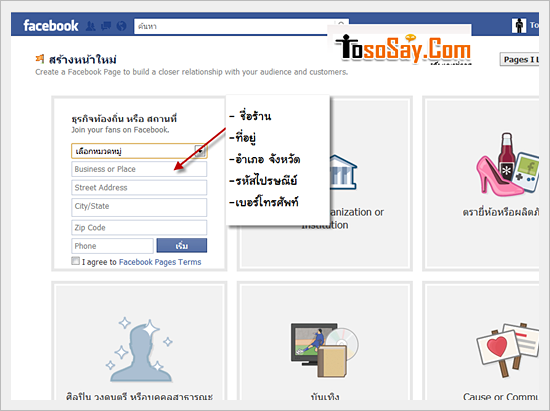 วิธีสร้างแฟนเพ็จ facebook fanpage
