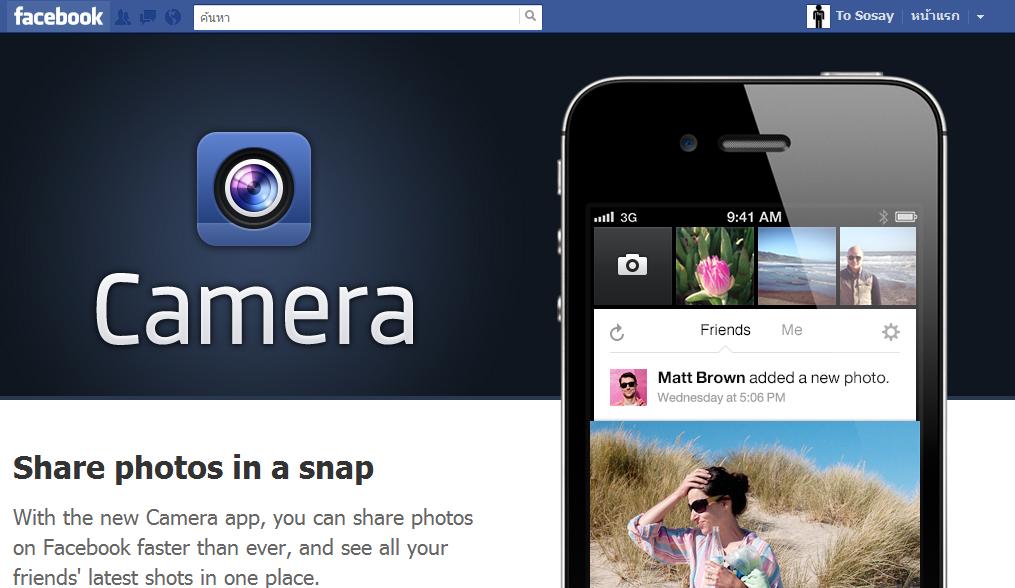 แอพถ่ายรูป Facebook camera