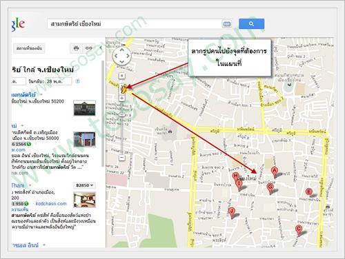 ลากไอคอนรูปคนลงแผนที่ google maps