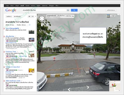 ภาพแนวตรง จาก google maps street view