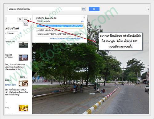 copy ลิงก์ google maps