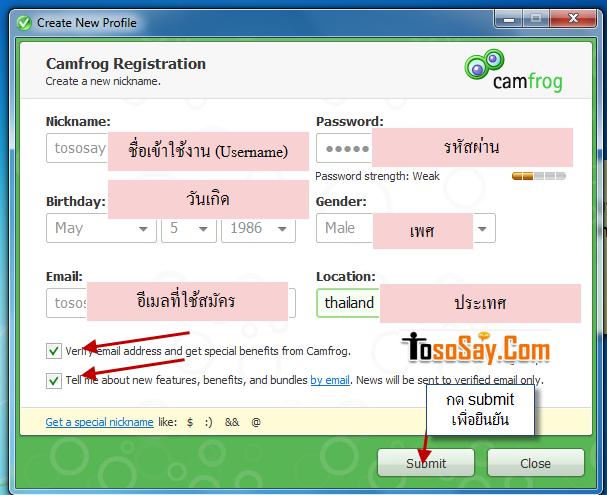 วิธีสมัครโปรแกรม-camfrog