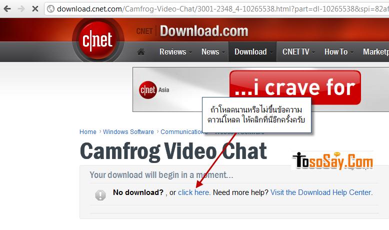 วิธีลงโปรแกรม camfrog