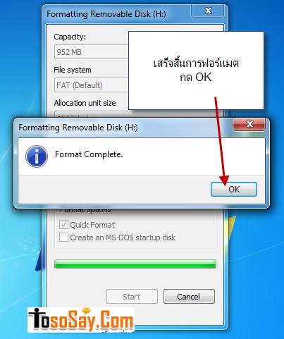 วิธีฟอร์แมตไดร์ฟ (format drive)