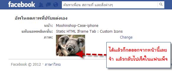 วิธีเปลี่ยนรูป แท็บ เฟสบุ๊ค