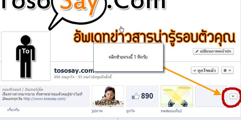 วิธีลบแท็ป facebook