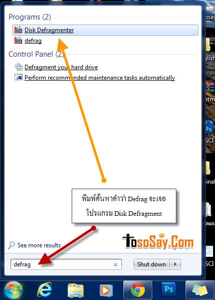 วิธีจัดระเบียบข้อมูล และเพิ่มความไวให้คอมพิวเตอร์ด้วย disk-defragment