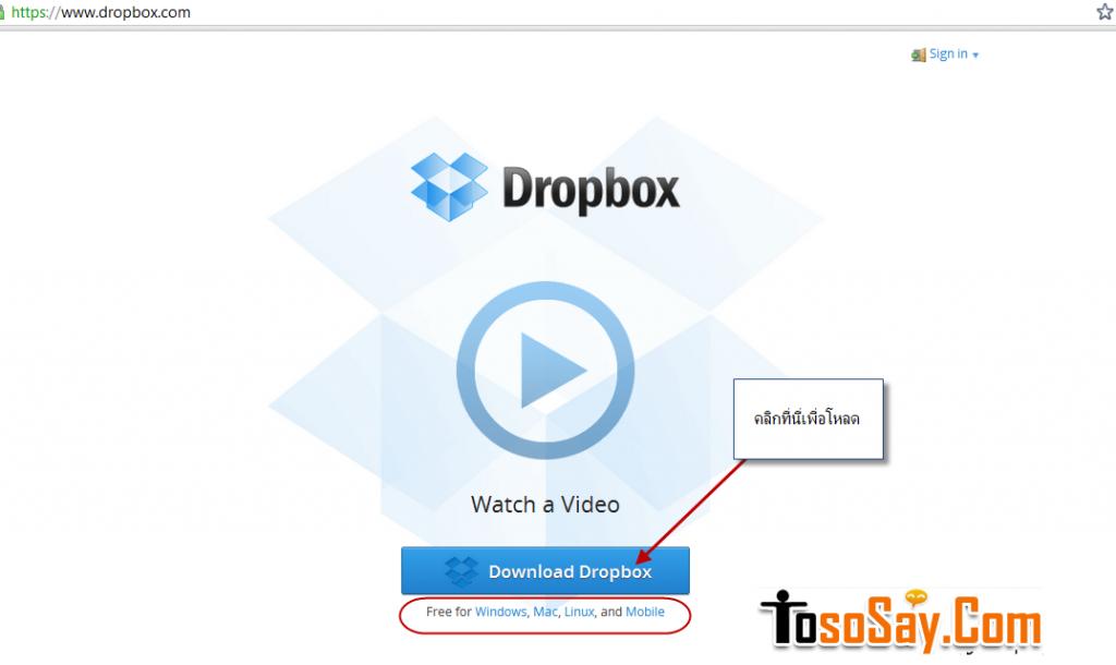 วิธีติดตั้งและดาวน์โหลด dropbox บนคอมพิวเตอร์