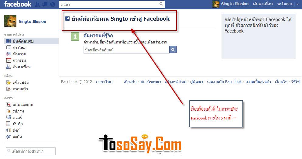 วิธีสมัครใช้งานเฟสบุ้ค facebook-register