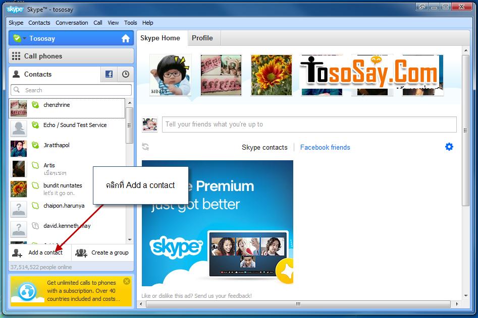 วิธีเพิ่มรายชื่อในโปรแกรม skype