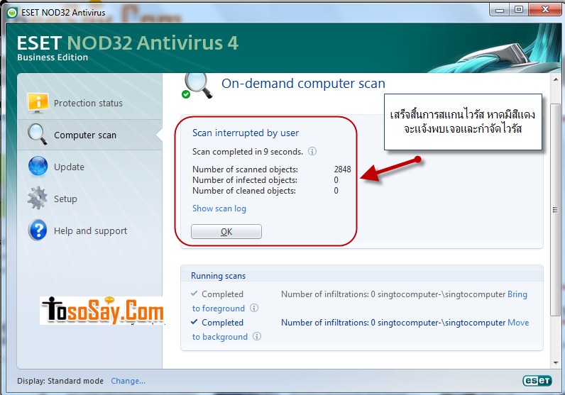 วิธีสแกนไวรัส nod32