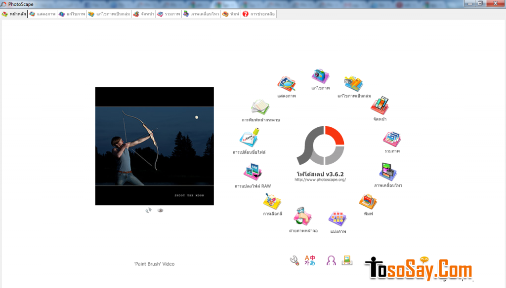 หน้าแรกของโปรแกรม photoscape