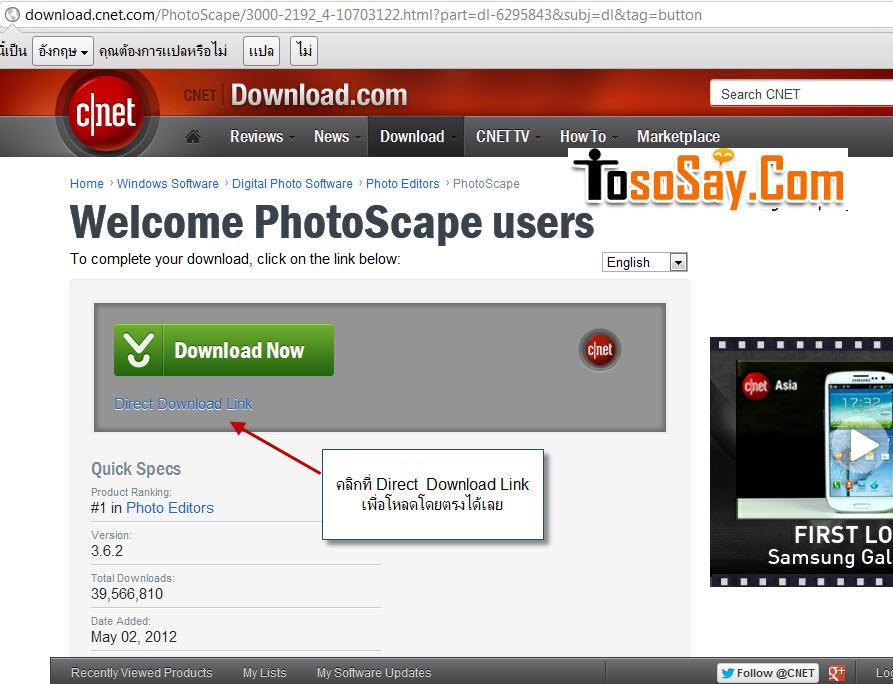 วิธีติดตั้งลงโปรแกรม photoscape