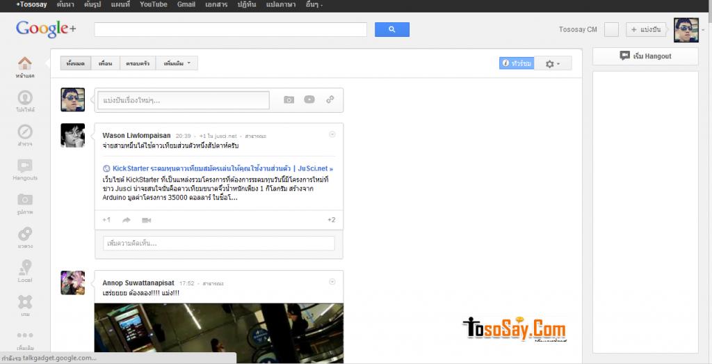 วิธีสมัคร google plus