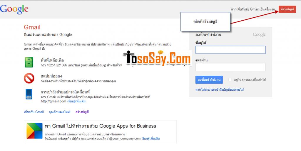 วิธีสมัครgmail ของ google