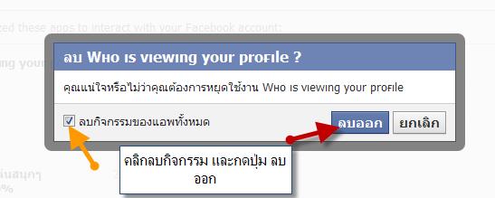 วิธีลบ บล็อก แอพ who is viewing your profile