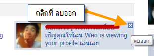 วิธีลบ บล็อก who is viewing your profile