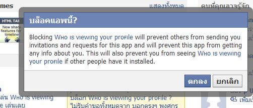 """ให้เราคลิก """"บล็อก Who is viewing your profile"""""""