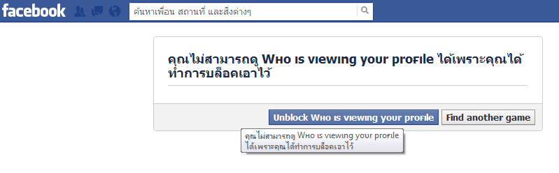แอพ whois-viewing-profile