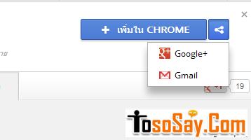 แอพพลิเคชั่น ใน google chrome store