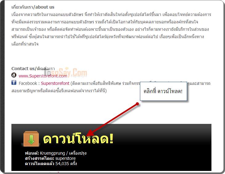 download font th sarabun it9