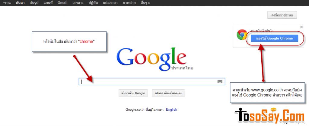 วิธีติดตั้งบราวเซอร์ Google Chrome