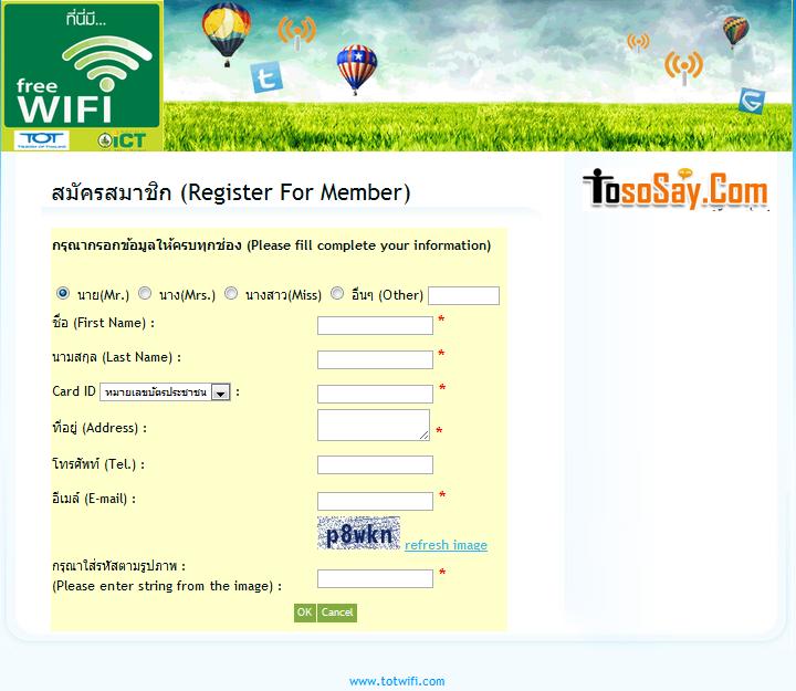 สมัครใช้งาน WiFi free