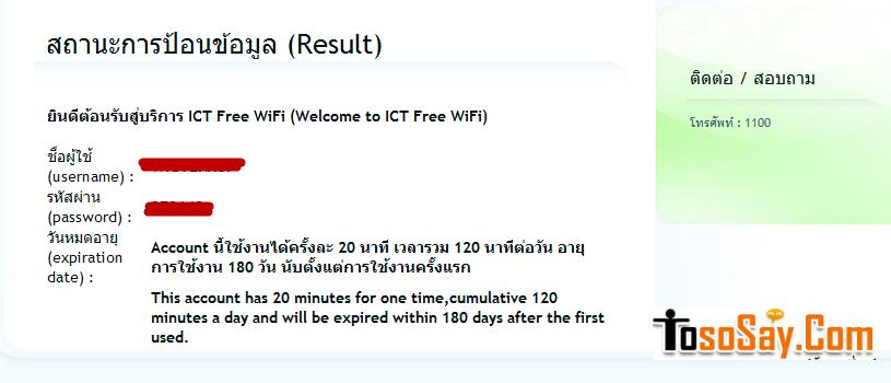 วิธีสมัครใช้งาน อินเตอร์เน็ต ICT Wi-Fi Free