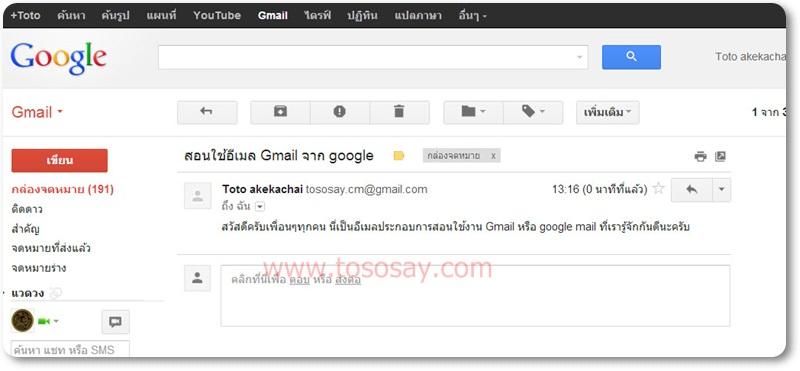 วิธีการเขียนอีเมลจดหมายด้วย Gmail