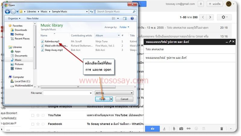 วิธีการแนบไฟล์อีเมลจดหมายด้วย Gmail