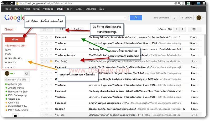 อธิบายวิธีการเขียนอีเมลจดหมายด้วย Gmail