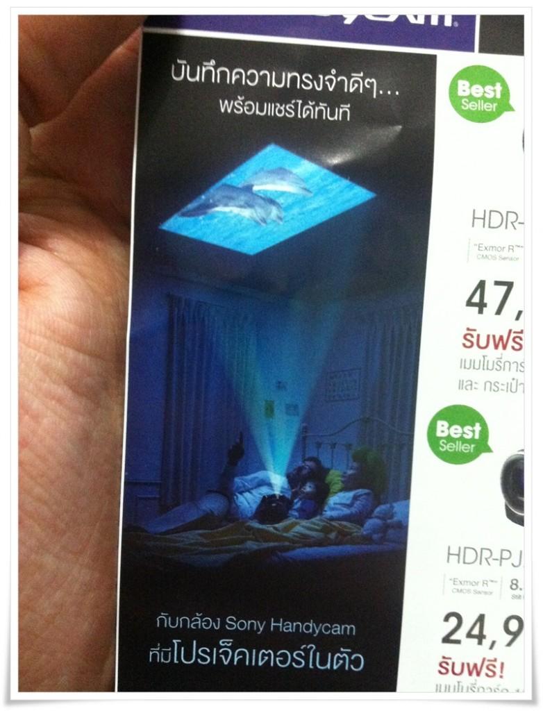 กล้อง VDO  Sony มีโปรเจคเตอร์ในตัว