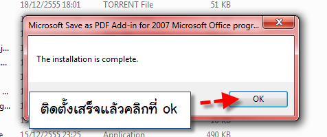 วิธีแปลงไฟล์ word เป็น pdf