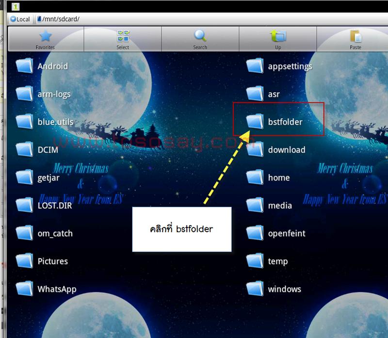 วิธีค้นหาจัดการรูป และไฟล์ต่างๆในโปรแกรม bluestacks