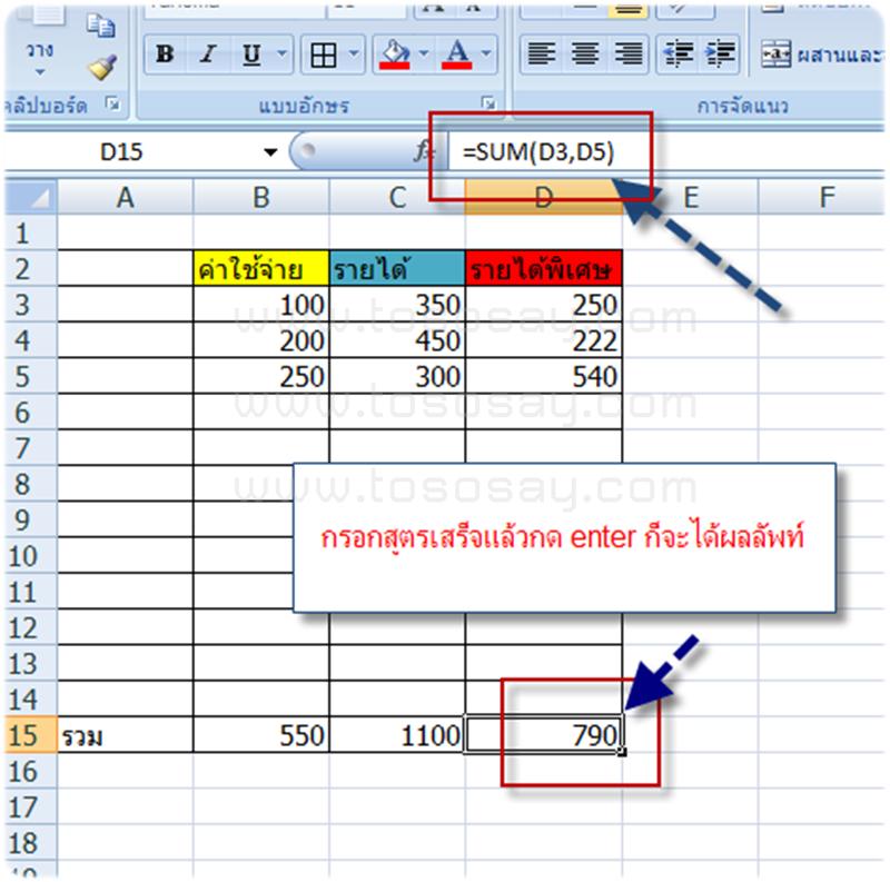 วิธีคำนวณค่าผลรวมใน excelhow to calculator cell in excel