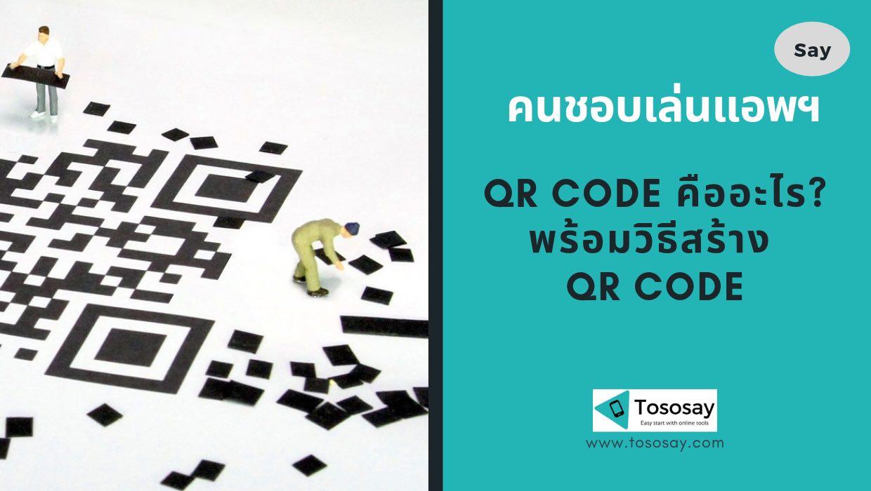 QR Code คืออะไรพร้อมวิธีสร้าง QR Code