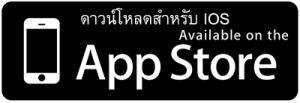 ดาวน์โหลดแอพนี้ใน App store
