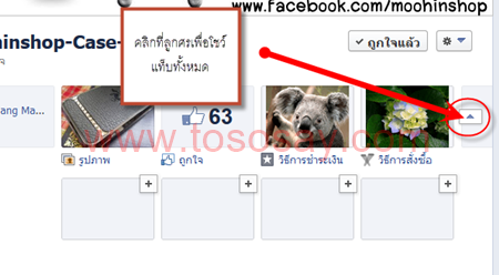 แก้ไขภาพแท็บแฟนเพ็จchange-image-tab-fanpage-facebook