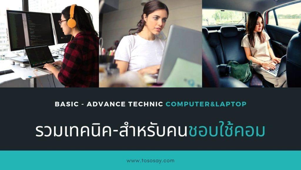 วิธีใช้คอมพิวเตอร์-computer-laptop-technic-tososay