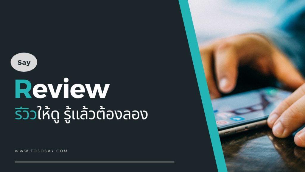 รีวิวไอที-review-category-tososay