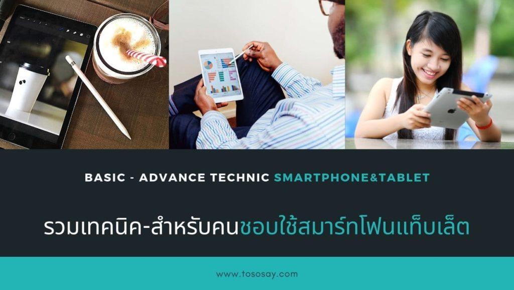 วิธีใช้สมาร์ทโฟนและแท็บเล็ต-smartphone-tablet-technic-tososay