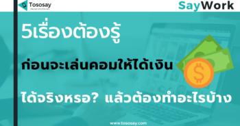 เล่นคอมให้ได้เงิน | Tososay.com สอนไอทีให้คุณเก่งเรื่องไอที ออนไลน์ขึ้น วันละ 1%