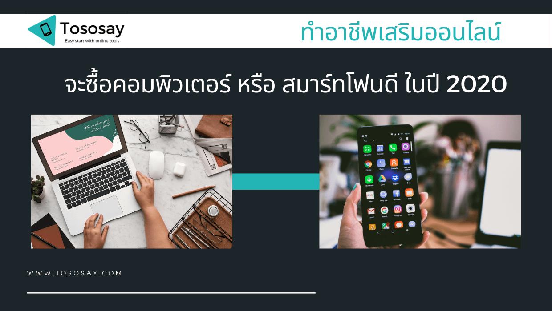 วิธีเลือกซื้อเครื่องมือทำอาชีพเสริมออนไลน์ จะซื้อคอมพิวเตอร์ หรือ สมาร์ทโฟนดี ในปี 2020 | Tososay.com สอนใช้ไอที คอมพิวเตอร์ ง่ายๆด้วยตัวเอง