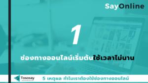 5 เหตุผลทำไมต้องใช้ช่องทางออนไลน์ | เอก Tososay.com สอนใช้ไอที ออนไลน์ คอมพิวเตอร์ ง่ายๆ คุณเก่งได้วันละ 1 %