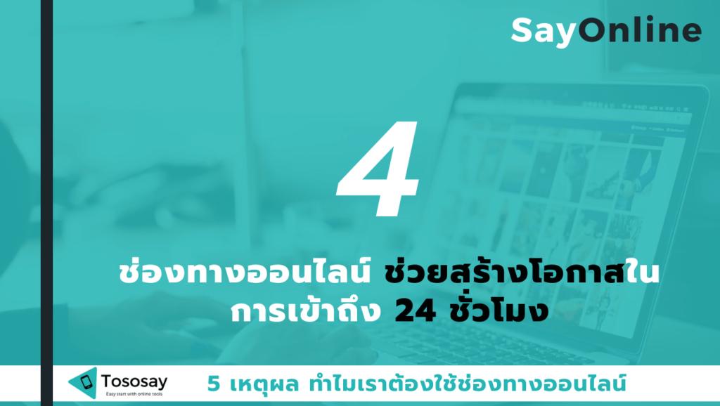 5 เหตุผลทำไมต้องใช้ช่องทางออนไลน์   เอก Tososay.com สอนใช้ไอที ออนไลน์ คอมพิวเตอร์ ง่ายๆ คุณเก่งได้วันละ 1 %