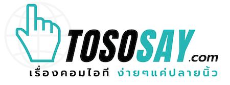 tososay โตโซะเซดอทคอม เรียนคอมพิวเตอร์ สอนคอมพิวเตอร์ เล่นคอมพิวเตอร์ได้ด้วยตัวเอง สร้างรายได้กับคอมพิวเตอร์